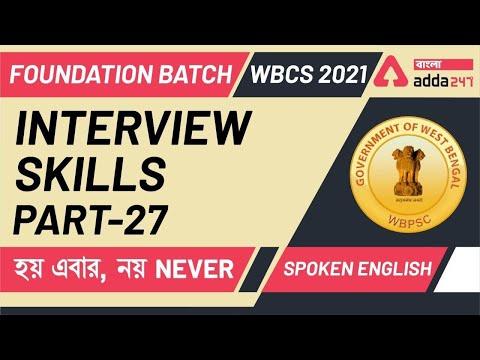 Spoken English| Interview Skill Bengali | Bengali To English Speaking Course | Spoken English Bangla