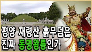 KBS 역사스페셜 –  북한문화유산시리즈 제5편, 고구…