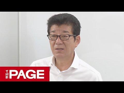 大阪市・松井市長が午後2時から定例会見(2019年7月18日)