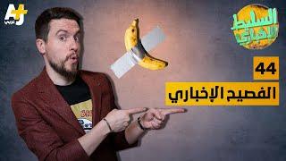 السليط الإخباري - الفصيح الإخباري | الحلقة (44) الموسم السابع