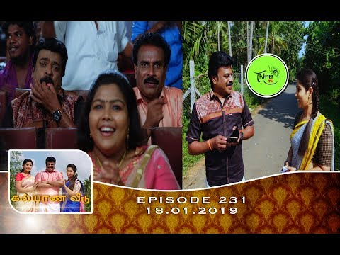 Kalyana Veedu | Tamil Serial | Episode 231 | 18/01/19 |Sun Tv |Thiru Tv