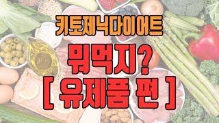 ⚕️전문가가 알려주는 키토제닉다이어트 - 유제품 먹어…