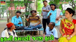 Hakani Kamani Jaji Hale | હક ની કમાણી જાજી હાલે | New HD Video | Deshi Comedy | Comedy Video |