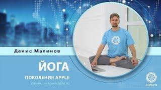 Йога поколения apple (Денис Малинов)
