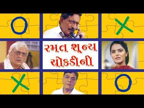 Ramat Shunya Chokdi Ni   Superhit  Gujarati Family Drama   Shailesh Dave   Homi Wadia, Gayatri Raval