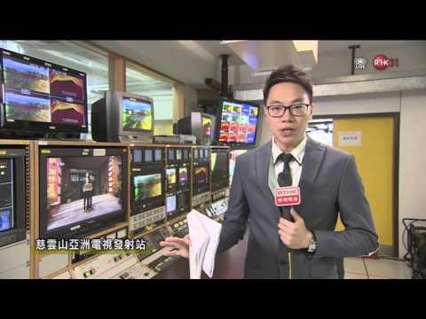 2016 04 02 -香港電台接收及啟用模擬電視頻譜