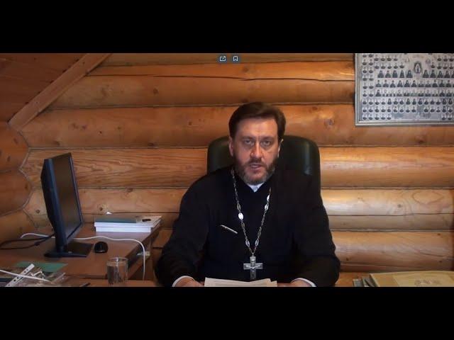 Протоиерей Игорь Выжанов. Отношение Православия к иным конфессиям. Беседа №4