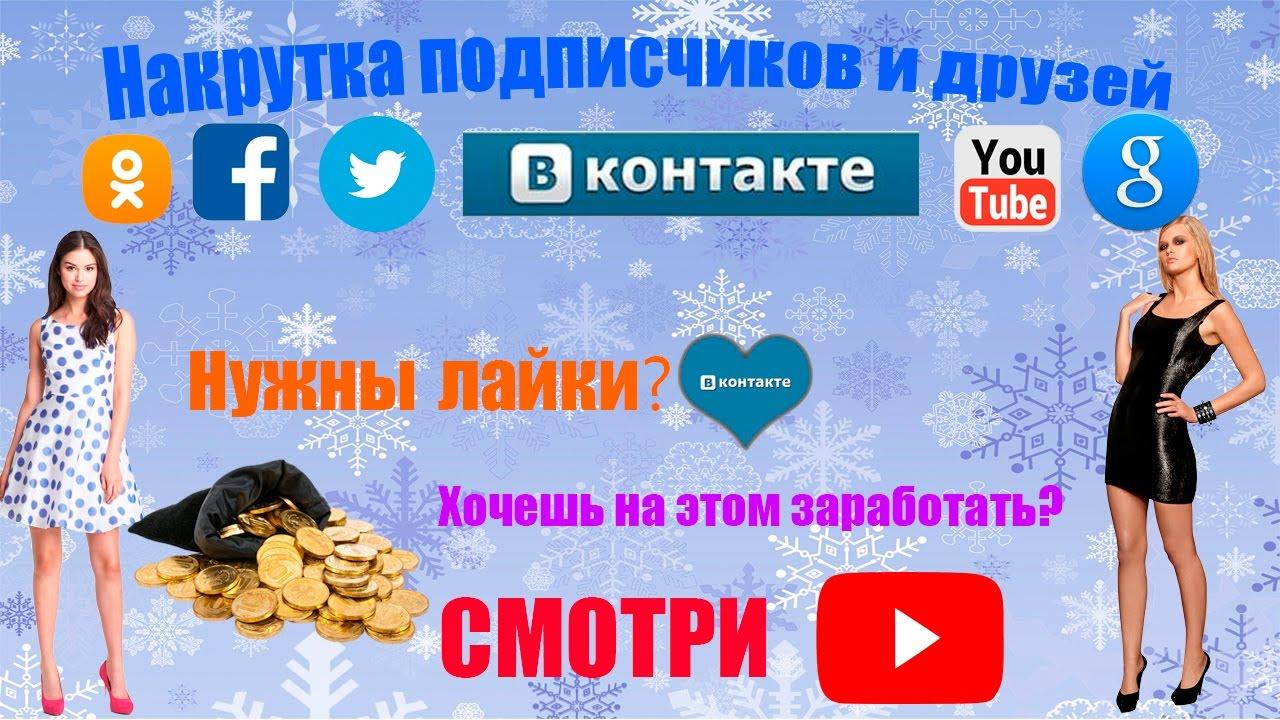 накрутка лайков вконтакте твиттер инстаграм ютуб