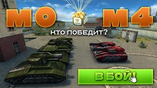 ТАНКИ ОНЛАЙН l М0 ПРОТИВ М4 l КТО CЛОВИТ БОЛЬШЕ ГОЛДОВ?(Оцени видео лайком и подпиской на канал, спасибо! ▻Реклама - https://vk.com/page-85005380_48791000 ▻BigTanks - http://vk.com/big_tanks ▻Я..., 2017-02-09T17:26:23.000Z)