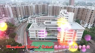 Publication Date: 2018-01-23 | Video Title: 名校瑪利諾神父教會學校