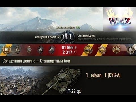 Т-22 ср.  Колобанов)  Священная долина – Стандартный бой  World of Tanks 0.9.12 Full HD WОT