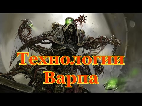 Warhammer 40000 Темные Технологии