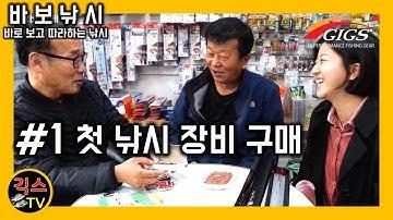 [바로 보고 따라하는 낚시 #1] 입문자를 위한 첫 낚시 장비 구매 (민장대,낚시줄,바늘,미끼) [긱스TV]