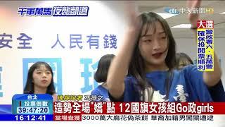 20200109中天新聞 韓號召庶民凱道造勢 Go政girls成「嬌」點