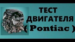 Бу двигатель Pontiac Понтиак 1ZZ(2) | Где купить?Как выбрать? ТЕСТ
