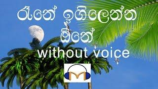 Rane Igilenna One Karaoke (without voice) රෑනේ ඉගිලෙන්න ඕනේ