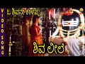 Download Shiva Leele Kannada Movie Songs   O Shivane Kelappa   Kalyankumar, Sithara, Lokesh MP3 song and Music Video