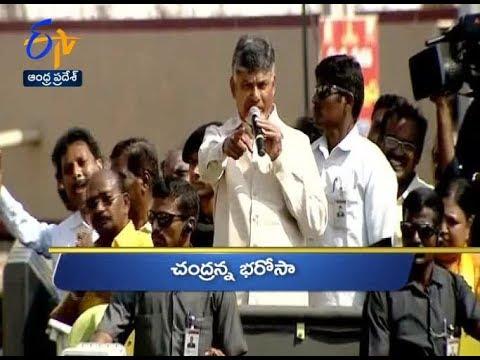 10 PM | Ghantaravam | News Headlines | 25th March 2019 | ETV Andhra Pradesh