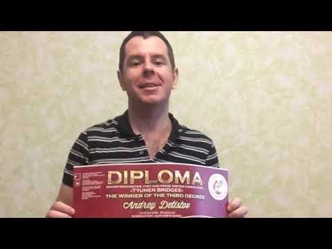Диплом международного образца Андрей LD