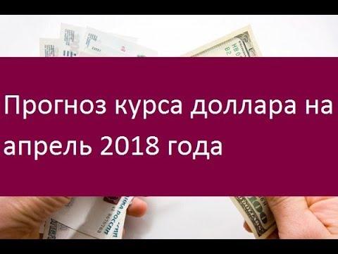 Прогноз курса доллара на апрель 2018 года. Мнения экспертов