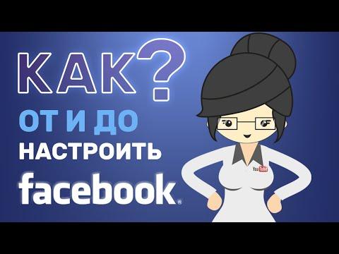 Настройки Фейсбука (FaceBook) - Конфиденциальность, Лента Новостей, Платежи и Многое Другое!