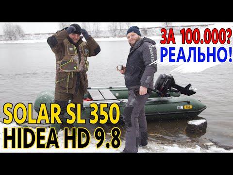 🎥Жесткий тест. SOLAR SL 350 и HIDEA HD 9.8. Открытие зимнего сезона. СоЛаР 350
