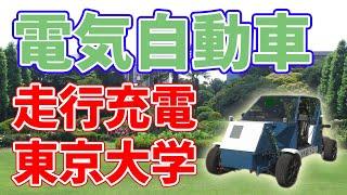 【東京大学】電気自動車の走行充電技術を発表!