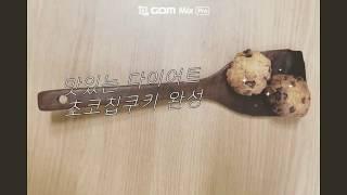 #11. 아몬드가루 초코칩쿠키