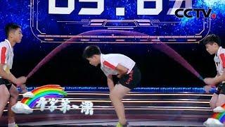 [2019开学第一课]快到看不见!跳绳世界冠军现场挑战吉尼斯纪录| CCTV