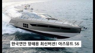 아즈뮤트 S6 ! 에이스요트 추천요트!  -한국 연안 항해 오너용 추천요트!