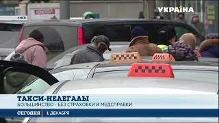 видео заказ такси в Киеве от 30 грн
