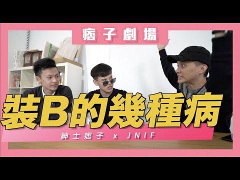 《痞子劇場》裝B的幾種病 feat.鮪魚 l 紳士痞子 x JNIF