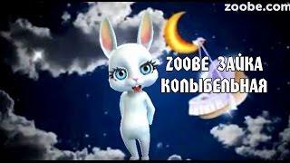Zoobe Зайка, колыбельная,засыпай солнышко!