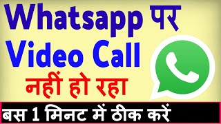 Whatsapp ka video call nahi ho raha hai ? how to fix Whatsapp video call problem