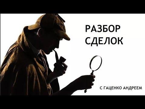 Разбор сделок c  Гаценко Андреем 25.07.19