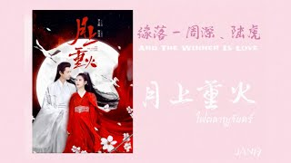 Download lagu [SONG/PINYIN] โชคชะตา - ไฟผลาญจันทร์ Yuan Luo 缘落 - 周深、陆虎 OST. And The Winner Is Love