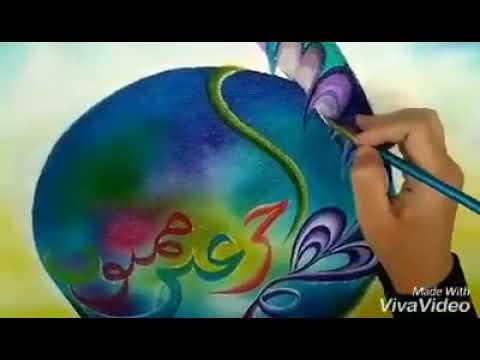 Kaligrafi Ekspresionis  Gambar Islami