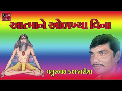 Aatma Ne Odakhya Vina Mathurbhai Kanjariya Bhajan Gujarati Devotional Songs