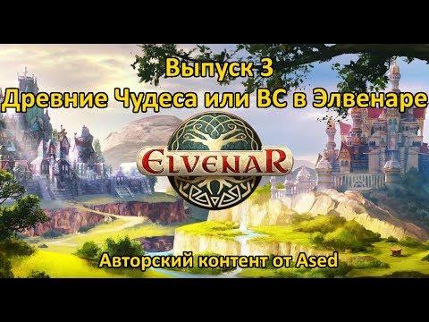 Elvenar Выпуск 3 (Древние чудеса или великие строения в Elvenar)