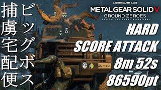 MGSV GZ (PS4) 捕虜宅配便!! Hard Score Attack 8m 52s 86590pt