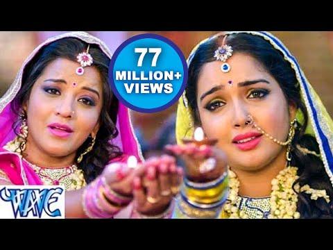 HD कबहु ना साथ छूटे बलम के - He Bhole Baba - Raja Babu - Dinesh Lal Yadav- Bhojpuri Bhakti Songs