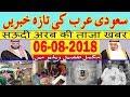06-08-2018 News | Saudi Arabia Latest News | Urdu News | Hindi News Today | MJH Studio