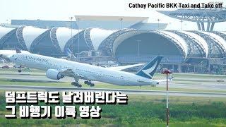 덤프트럭도 날려버린다는 엄청난 출력의 보잉 777-300ER 방콕 수완나품 국제공항 택싱&이륙 영상 / Cathay Pacific Spotting Video