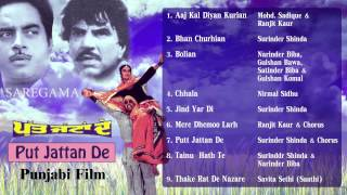 Putt Jattan De - Punjabi Movie Full Song Juke Box | Shatrughan Sinha, Dharmendra, Daljeet Kaur