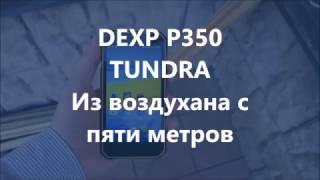 DEXP Ixion P350 Tundra - Из воздухана с 5-ти метров!