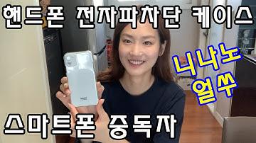 [스마트폰 중독자] 전자파차단 핸드폰케이스 니나노 얼쑤