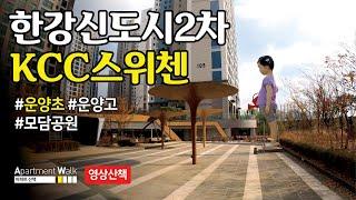 [김포 한강신도시] 한…