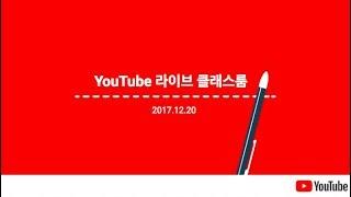 유튜브의 새로운 기능 업데이트 및 실시간 Q&A l YouTube 라이브 클래스룸