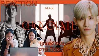 MAX 최강창민 'Chocolate' MV & TVXQ! 동방신기 '운명 (TH REACTION) *เพลง…