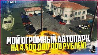 МОЙ ОГРОМНЫЙ АВТОПАРК НА 4.500.000.000+ РУБ.! ИМУЩЕСТВО ГРАНДА! - MTA CCDPLANET